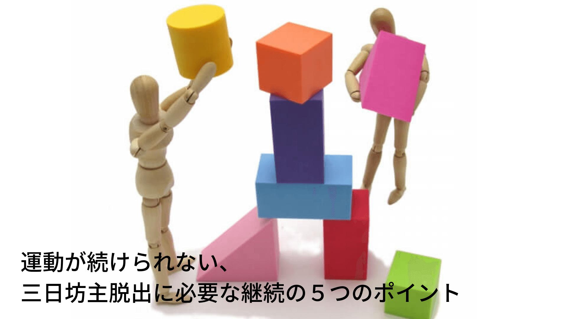 運動が続けられない、 三日坊主脱出に必要な継続の5つのポイント (1)