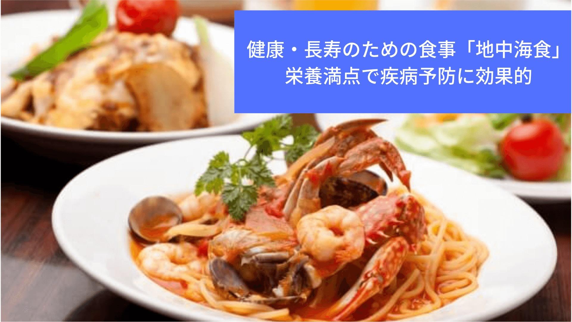 健康・長寿のための食事「地中海食」 栄養満点で疾病予防に効果的