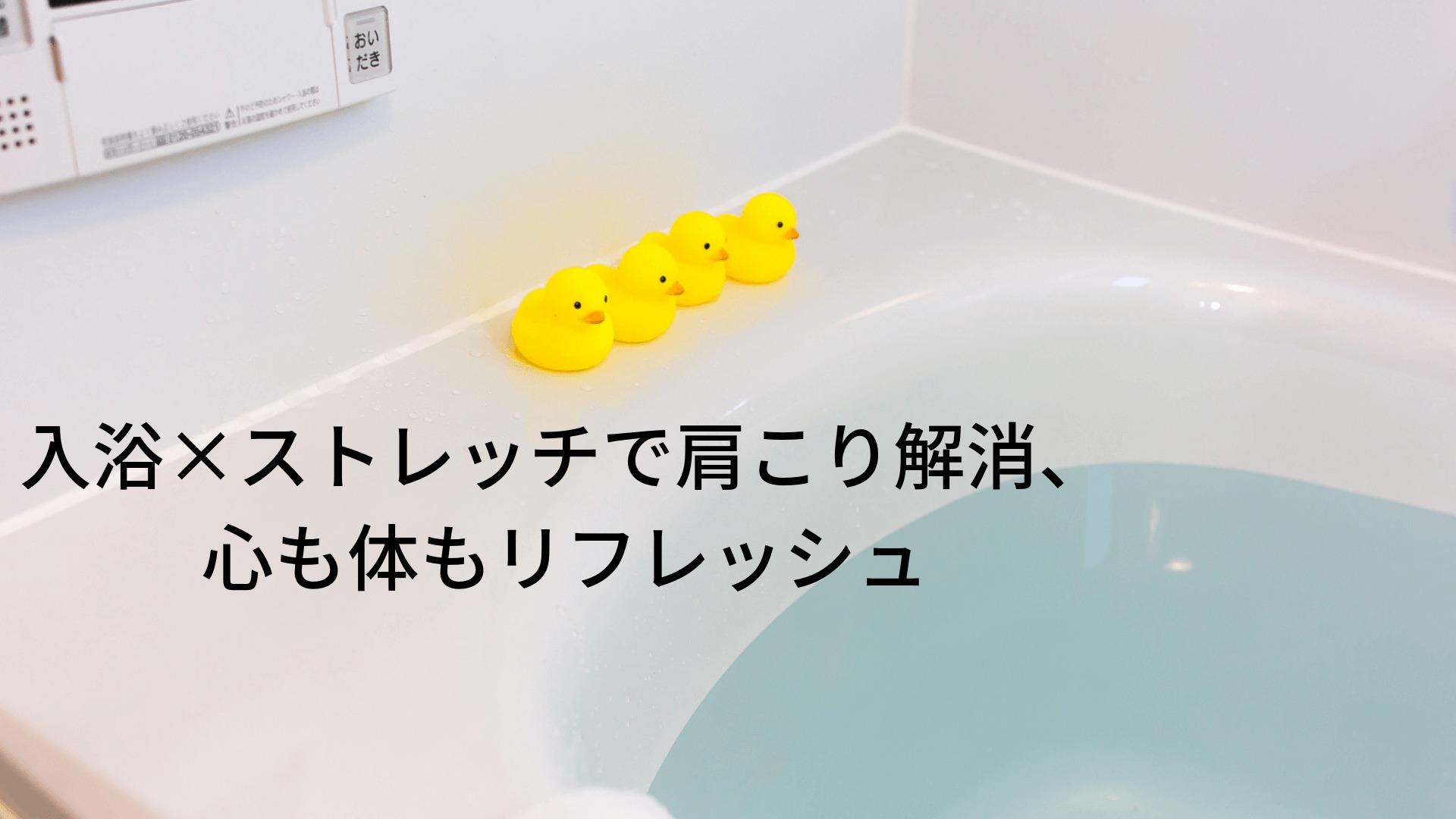 入浴×ストレッチで肩こり解消、 心も体もリフレッシュ (1)