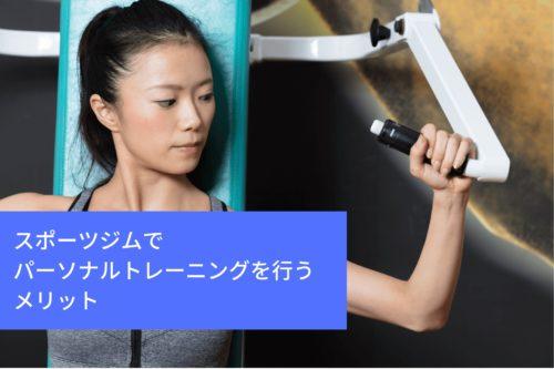 スポーツジムでパーソナルトレーニングを行うメリット (1)
