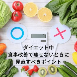 ダイエット中 食事改善で痩せないとき 見直すべきポイント (1)