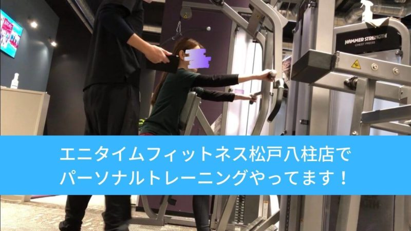 エニタイムフィットネス松戸八柱店でパーソナルトレーニングやってます!