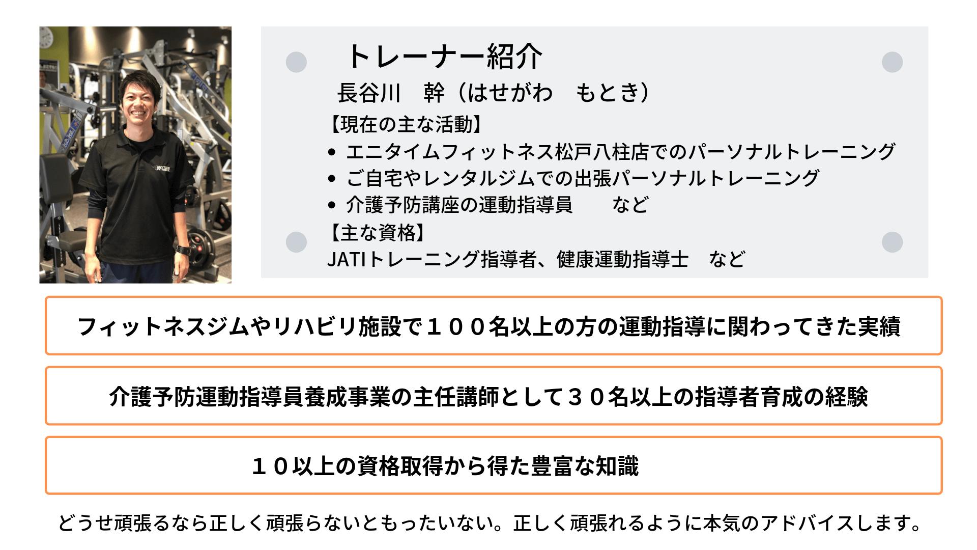 LPページ 自己紹介