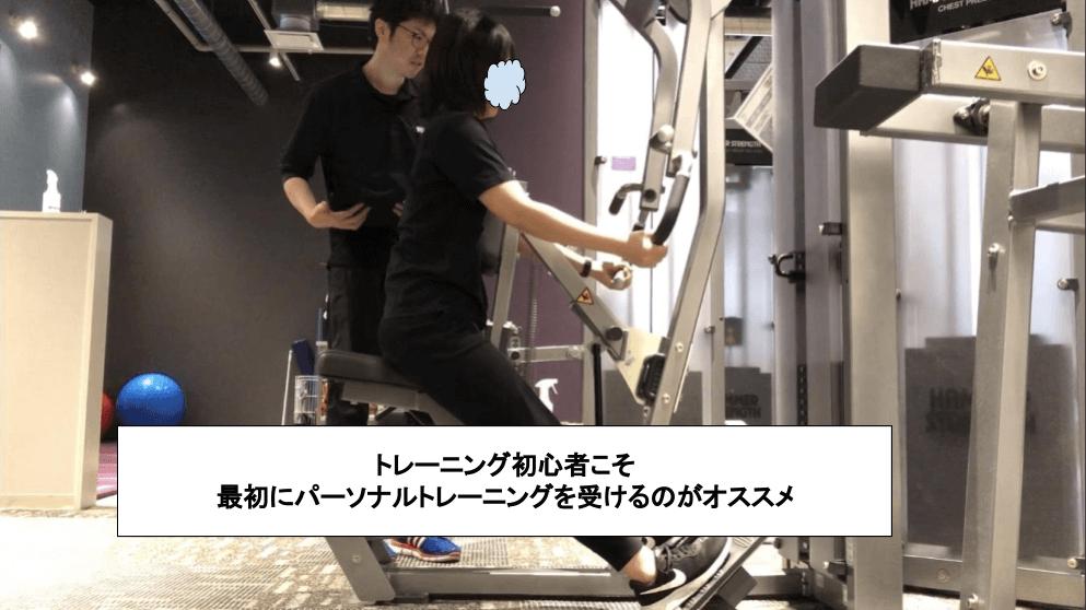トレーニング初心者こそ最初にパーソナルトレーニングを受けるのがオススメ