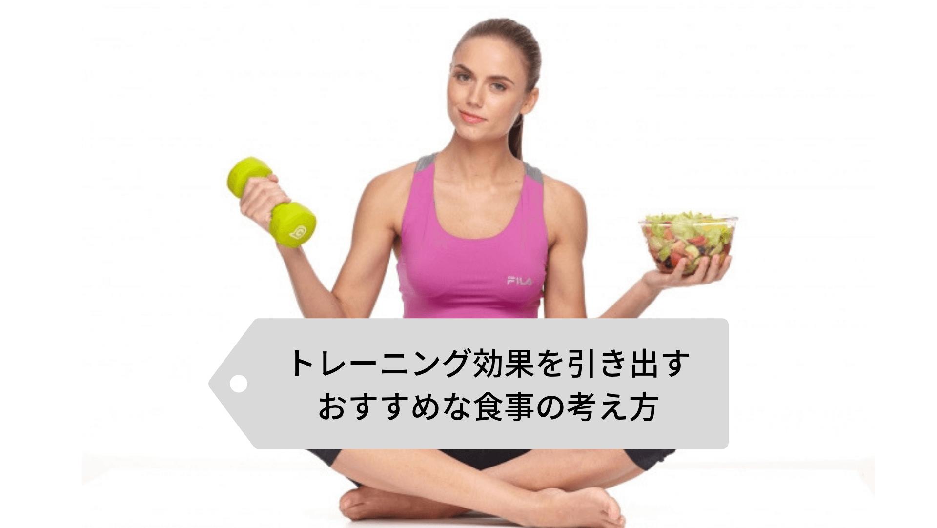 トレーニング効果を引き出すために おすすめな食事の考え方