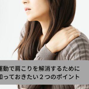 運動で肩こりを解消するために 知っておきたい2つのポイント (1)