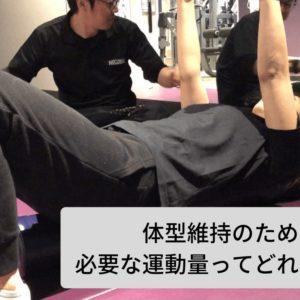 体型維持のために 必要な運動量ってどれくらい? (1)