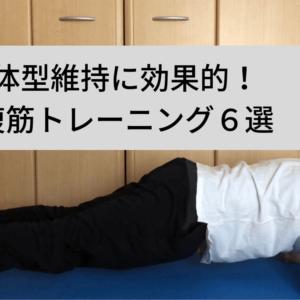 体型維持に効果的!腹筋のトレーニング6選