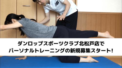 ダンロップスポーツクラブ北松戸店でパーソナルトレーニングの新規募集スタート