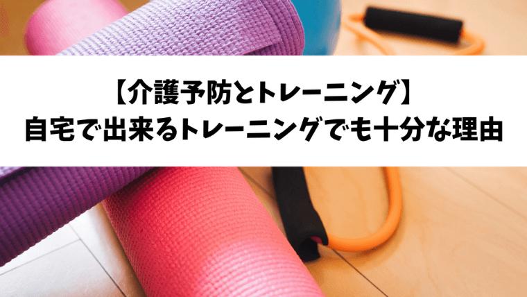 【介護予防とトレーニング】自宅で出来るトレーニングでも十分な理由 (4)