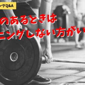 筋肉痛のあるときはトレーニングしない方がいいの?【コンディショニングQ&A】