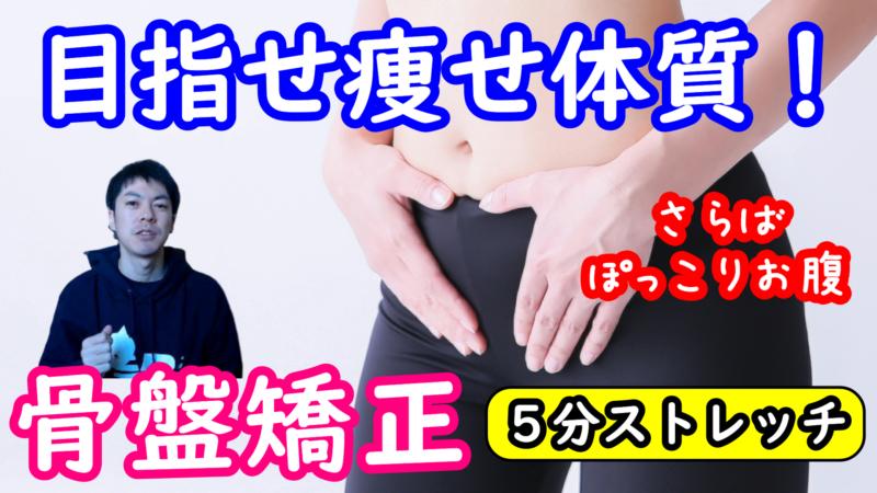 【痩せ体質】骨盤矯正ストレッチで気になる体型を改善【ぽっこりお腹】【5分】