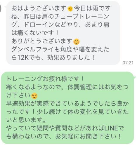 LINEフォロー3